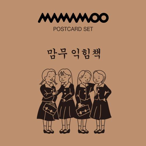 [MAMAMOO] POSTCARD SET(in BUSAN)
